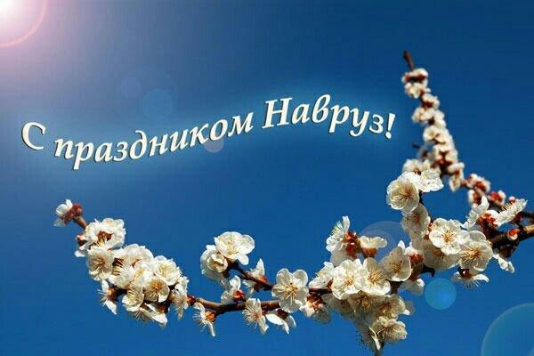 С праздником Навруз!!!