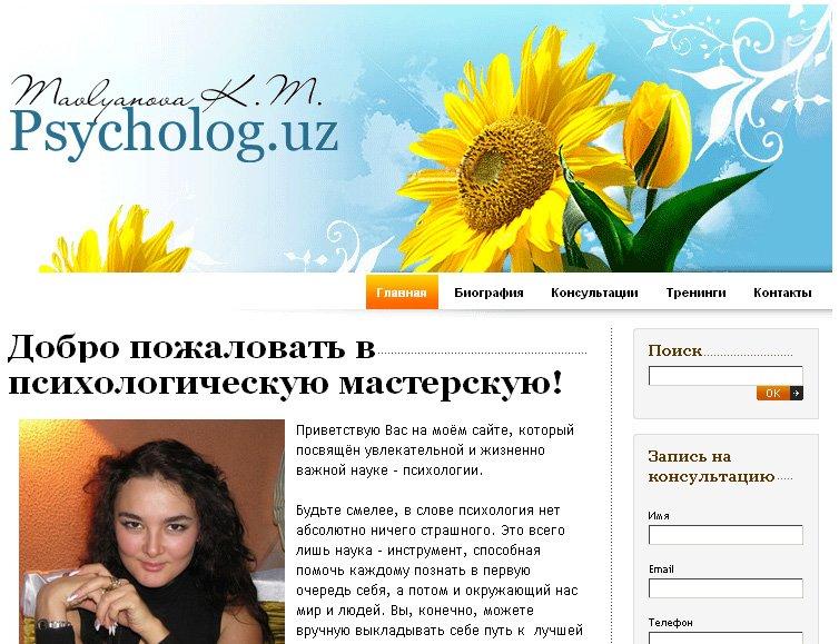 Открытие сайта